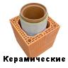Керамические дымоходы. Керамика